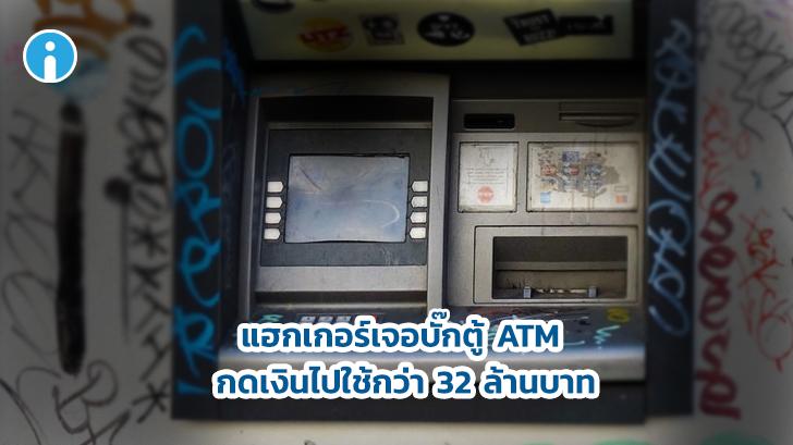 แฮกเกอร์เจอบั๊กในตู้ ATM กดเงินไปใช้ฟรีกว่า 32 ล้านบาท