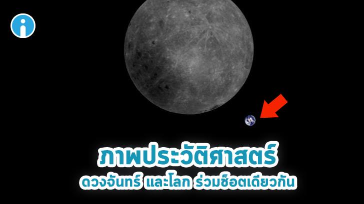 ภาพถ่ายดวงจันทร์ และโลก ร่วมอยู่ในช็อตเดียวกัน น่าประทับใจมากๆ