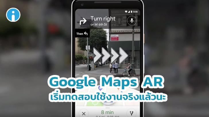 Google Maps AR กำลังถูกทดสอบใช้งานจริงในผู้ใช้บางส่วนแล้ว