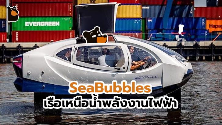 SeaBubbles เรือไฟฟ้าไฮโดรฟอยล์เหนือน้ำจาก Tesla ประหยัดเชื้อเพลิงยิ่งกว่า