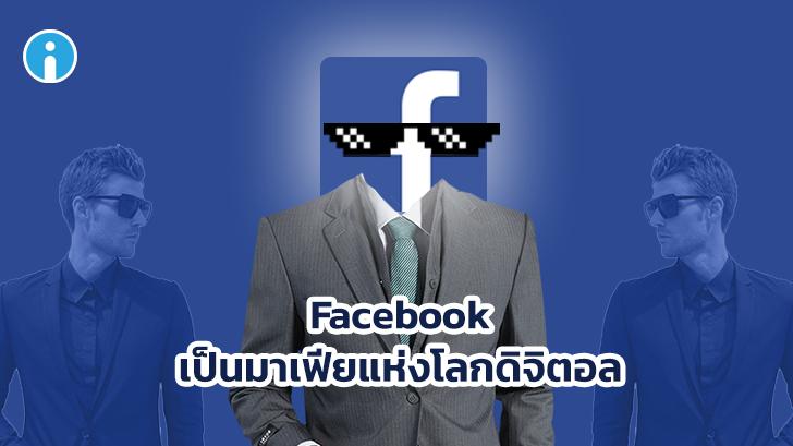 รัฐสภาแห่งสหราชอาณาจักร ตั้งฉายาให้ Facebook เป็นอันธพาลแห่งโลกดิจิตอล