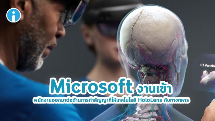 Microsoft งานเข้า พนักงานออกมาต่อต้านการทำสัญญาที่ให้เทคโนโลยี HoloLens กับทางทหาร
