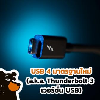 เผย USB4 มาตรฐานใหม่ รองรับ Thunderbolt 3 ส่งข้อมูลด้วยความเร็วสูงสุด 40 Gbps