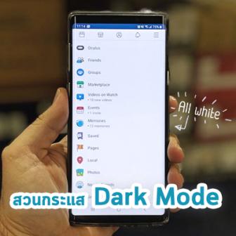 Facebook สวนกระแส Dark Mode! ออกหน้าแอพฯ ใหม่ สีขาวจั๊วะ