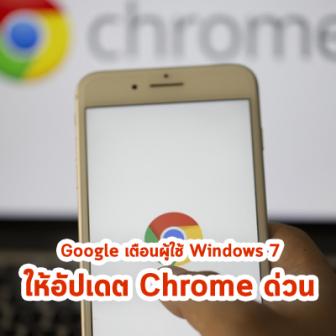 Google เตือนผู้ใช้งาน Windows 7 ให้อัปเดท Chrome หลังพบช่องโหว่อันตราย