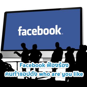 Facebook ฟ้องสองนักพัฒนาที่แฮกข้อมูลด้วยการหลอกผู้ใช้ให้ติดตั้ง Add-on ในเบราว์เซอร์