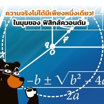 การค้นพบอันน่าตื่นตะลึง... ความจริงไม่ได้มีเพียงหนึ่งเดียว! ในมุมของ ฟิสิกส์ควอนตัม