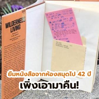 ใครหนอยืมหนังสือห้องสมุดไปเมื่อ 42 ปีที่แล้ว เพิ่งจะเอามาคืน อาจต้องเสียค่าปรับเป็นแสน