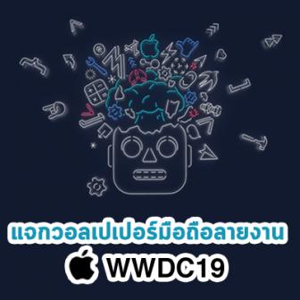 แจกภาพวอลเปอร์มือถือลายงาน WWDC 2019