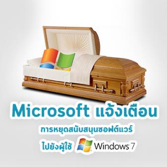 Microsoft แจ้งเตือนการหยุดสนับสนุนซอฟต์แวร์ไปยังผู้ใช้ Windows 7
