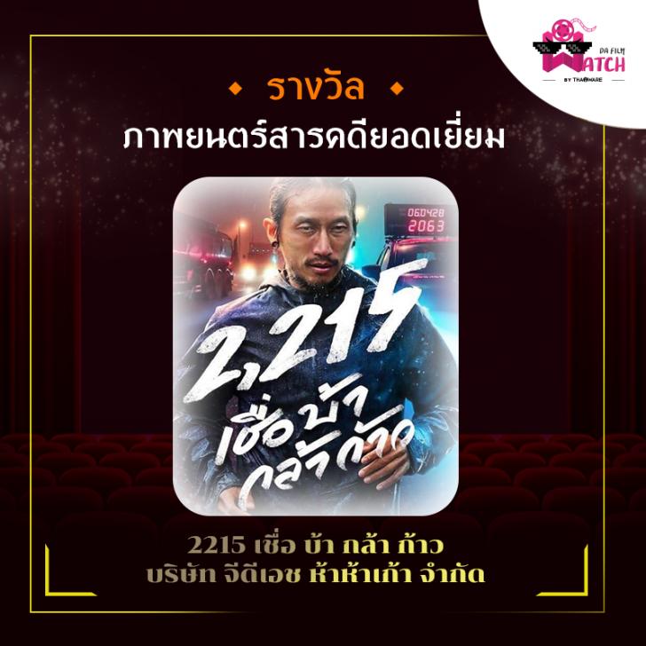 สรุปผลการประกาศรางวัลภาพยนตร์แห่งชาติ สุพรรณหงส์ครั้งที่ 28 ประจำปี 2562