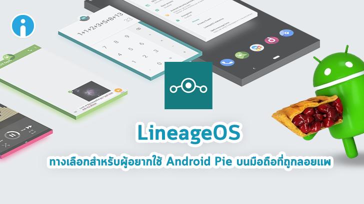 LineageOS อัปเดตใหม่ มือถือใครถูกลอยแพ แต่อยากสัมผัส Android 9 Pie ต้องลอง