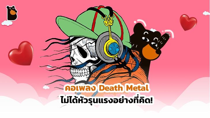 งานวิจัยชี้ชัด คอเพลง Death Metal ไม่ได้หัวรุนแรงอย่างที่คิด!
