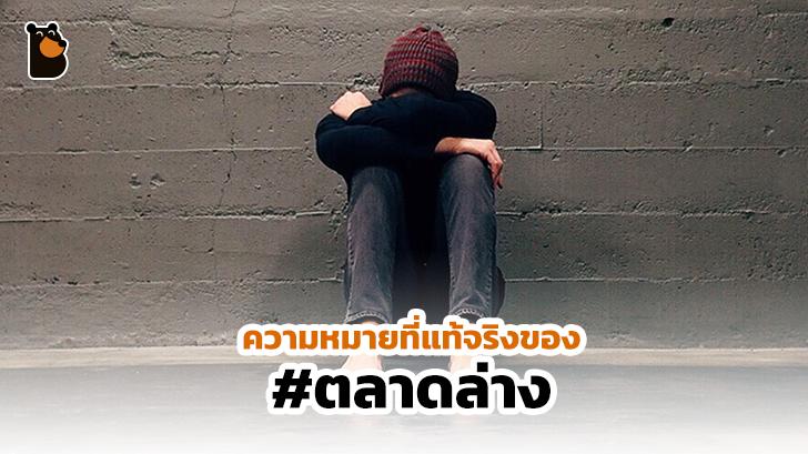 ความหมายที่แท้จริงของคำว่า ตลาดล่าง รวมถึง Hate speech อื่นๆ ในบริบทของสังคมไทย