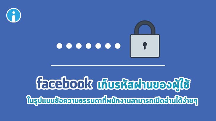อึ้ง! Facebook เก็บรหัสผ่านของผู้ใช้เป็นไฟล์ข้อความธรรมดา ที่พนักงานสามารถเปิดอ่านได้ง่ายๆ