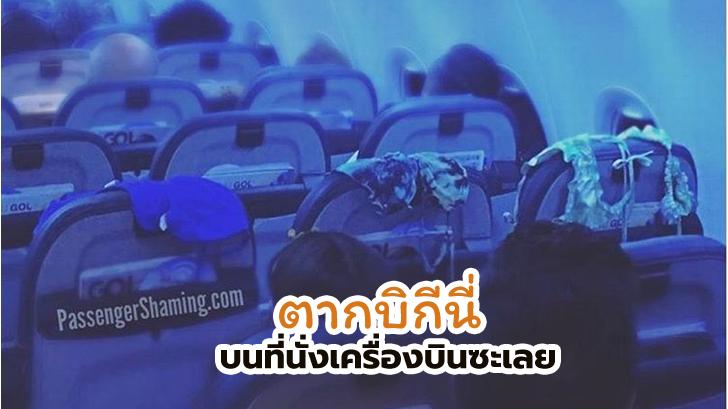 ผู้โดยสารสุดแสบ เปลี่ยนที่นั่งบนเครื่องบิน ให้กลายเป็นที่ตากชุดว่ายน้ำ