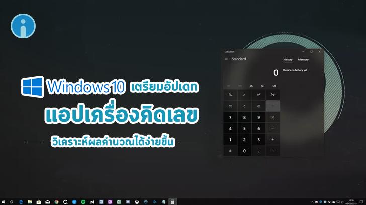 แอปเครื่องคิดเลขบน Windows 10 เวอร์ชั่นใหม่ จะคำนวณกราฟสมการเชิงเส้นได้ด้วย