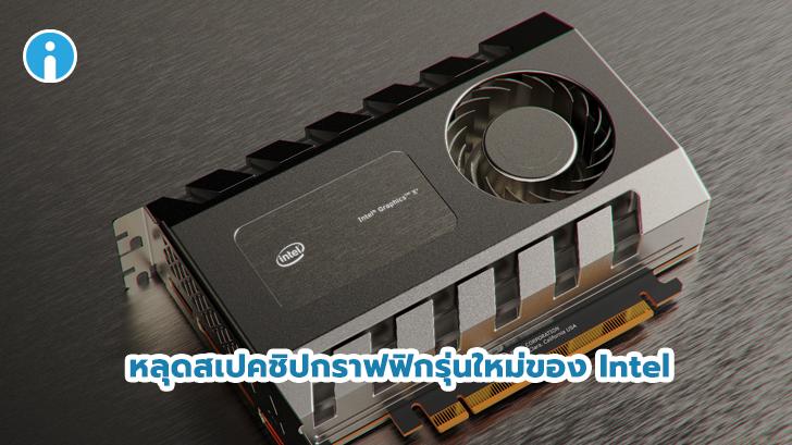 หลุดข้อมูลชิปกราฟฟิกรุ่นใหม่ Intel Iris Plus Graphics 950 Gen 11