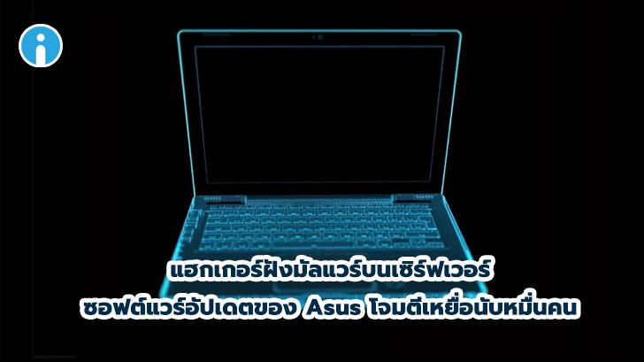 แฮกเกอร์ฝังมัลแวร์ลงบนเซิร์ฟเวอร์ซอฟต์แวร์อัปเดตของ Asus โจมตีเหยื่อนับหมื่นคน