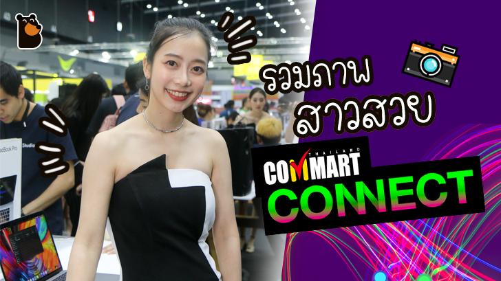 พาเดินส่องเหล่านางฟ้า พริตตี้หน้าหวานในงาน Commart Connect 2019