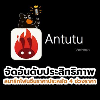 Antutu เผยอันดับสมาร์ทโฟนฟอร์มดีราคาประหยัด ประจำเดือนมีนาคม 2019