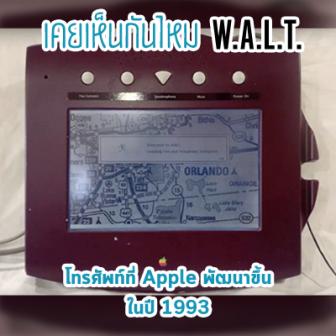 W.A.L.T โทรศัพท์ตั้งโต๊ะสุดล้ำในอดีตจาก Apple ที่ไม่เคยถูกวางจำหน่าย