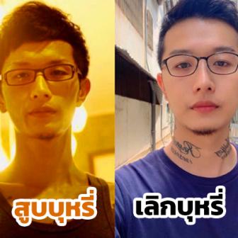 เลิกบุหรี่เป็นเรื่องยาก แต่จะดีมากถ้าเลิกได้... ชายคนหนึ่งดูหล่อขึ้นอย่างชัดเจน หลังจากเลิกบุหรี่