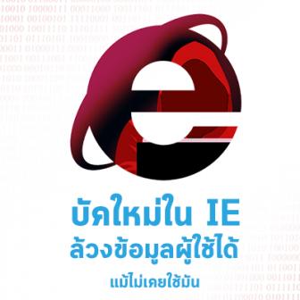 พบช่องโหว่ใหม่ใน Internet Explorer ที่ส่งผลกระทบต่อผู้ใช้ แม้ว่าปกติจะไม่ได้ใช้มันเลยก็ตาม
