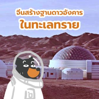 เรื่องนี้จีนจะไม่ยอมใคร ล่าสุดสร้างฐานจำลองอาณานิคมดาวอังคาร ในทะเลทรายมันซะเลย