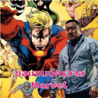 Ma Dong-seok จะมาร่วมแสดงโปรเจ็คใหม่ของ Marvel ในเรื่อง The Eternals