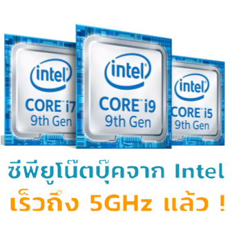 CPU โน๊ตบุ๊คใหม่จาก Intel ทำความเร็วแตะ 5GHz แล้ว