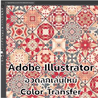 Adobe Illustrator อวดฟีเจอร์ใหม่ Color Transfer ลงสีภาพเวกเตอร์อัตโนมัติได้อย่างเนียน