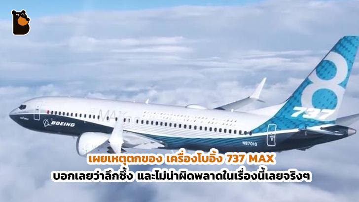 เผยเหตุตกของ เครื่องโบอิ้ง 737 MAX บอกเลยว่าลึกซึ้ง และไม่น่าผิดพลาดในเรื่องนี้เลยจริงๆ