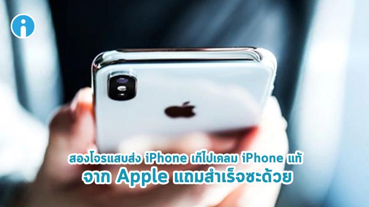 สองนักศึกษาจีนสุดแสบส่ง iPhone เก๊ไปเคลมเป็น iPhone แท้จาก Apple ได้ไป 1,493 เครื่อง