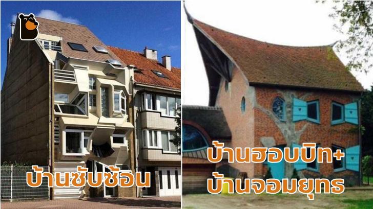 นี่มันอะไรกันหว่า... รวม 27 ภาพบ้านสุดแปลกล้ำจินตนาการ ที่ไม่น่าเชื่อว่ามีอยู่จริง