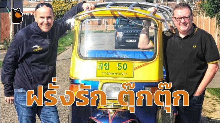 ฝรั่งรักตุ๊กตุ๊กไทย หวังทำลายสถิติความเร็ว 145 กิโลเมตรต่อชั่วโมง