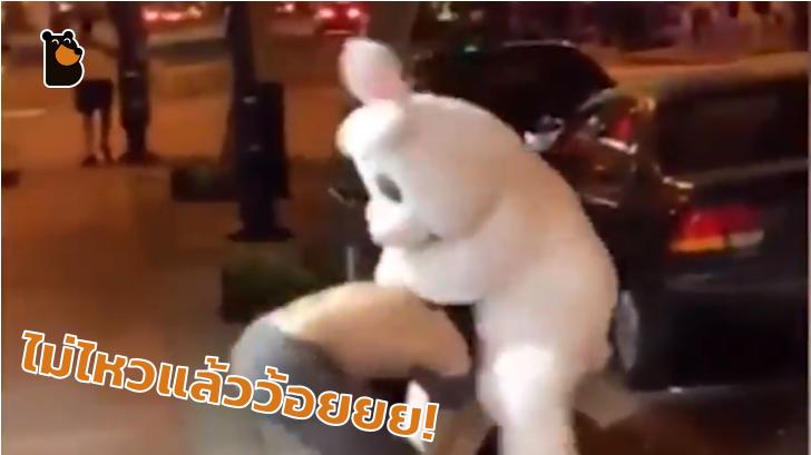 กระต่ายพลเมืองดีสายพันธ์ุฮีโร่ ทนไม่ได้เห็นผู้หญิงโดนทำร้ายร่างกาย จึงเข้าไปตะลุมบอน