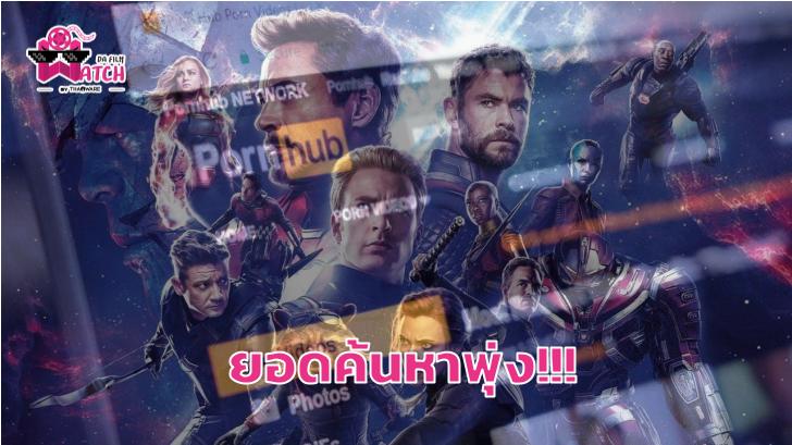 ตัวละคร Avengers ถูกค้นหาในเว็บ Pornhub สูงขึ้นถึง 2912%