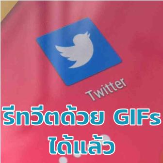 Twitter เพิ่มฟีเจอร์ใหม่! รีทวีตด้วยภาพ คลิป รวมทั้ง GIFs ได้แล้ว