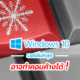 Microsoft ยอมรับว่า Windows 10 เวอร์ชั่นล่าสุด อาจทำให้คอมบูทไม่ขึ้น