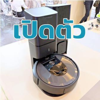 เปิดตัว iRobot Roomba i7+ หุ่นยนต์ดูดฝุ่นสุดล้ำ จดจำพื้นที่ทำความสะอาด เคลียร์ฝุ่นอัตโนมัติ