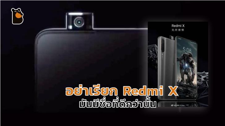 ผู้บริหารโต้กระแสออนไลน์ อย่าเรียกว่า Redmi X เขามีชื่อที่ดีกว่านั้น