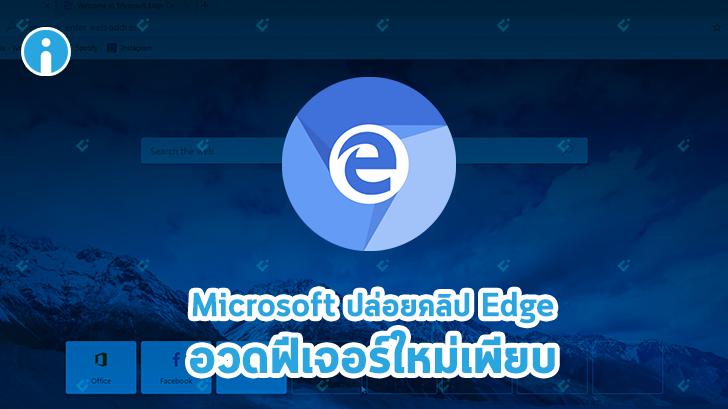 Microsoft ปล่อยคลิปอวดความสามารถของ Edge เวอร์ชั่นใหม่ที่พัฒนาด้วย Chromium