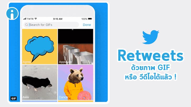 Twitter ปรับให้ Retweets ด้วยภาพ GIF หรือวีดีโอได้แล้วนะ