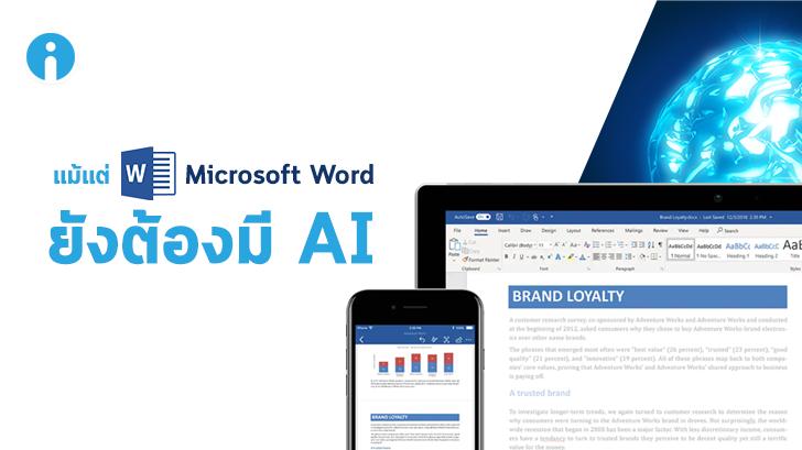 Microsoft Word เตรียมนำ AI มาใช้ช่วยตรวจแกรมม่า สรุปเนื้อหา ออกแบบเอกสาร ให้ผู้ใช้