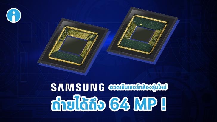 Samsung พัฒนาเซ็นเซอร์กล้องรุ่นใหม่ความละเอียดสูงถึง 64 MP