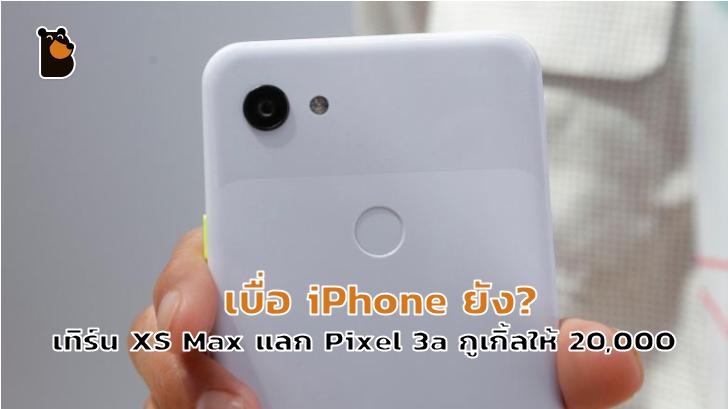เทิร์น iPhone แลก Pixel 3a หรือ 3a XL ใหม่ Google จ่ายให้สูงสุด $600