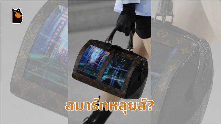 Louis Vuitton ใช้เทคโนโลยีจอพับ มาติดบนกระเป๋าถือคอลเลคชั่นใหม่