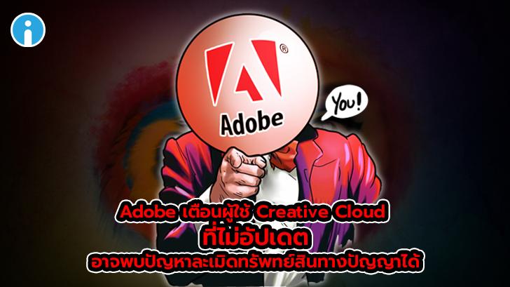 Adobe เตือนผู้ใช้ Creative Cloud การใช้โปรแกรมเวอร์ชั่นเก่าเสี่ยงต่อการถูกฟ้องลิขสิทธิ์