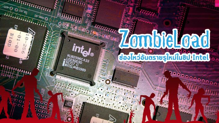 ZombieLoad ช่องโหว่อันตรายตัวใหม่ในชิป Intel ที่เพิ่งถูกค้นพบ